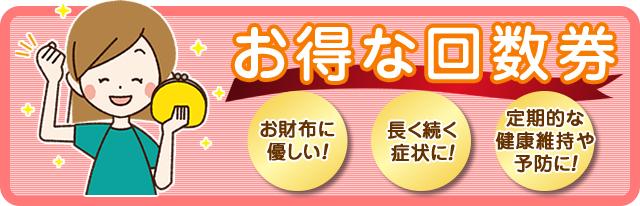 宮代町・東武動物公園駅 ゆかし整骨院のお得な回数券