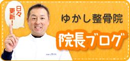 宮代町・東武動物公園駅 ゆかし整骨院の院長ブログ