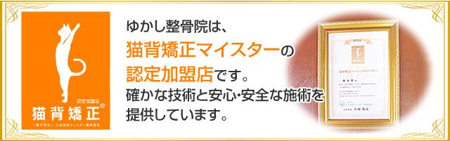 宮代町ゆかし整骨院は猫背マイスター認定加盟店です。
