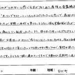 宮代町・東武動物公園駅 ゆかし整骨院:産後骨盤矯正の患者様の声画像