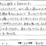 宮代町・東武動物公園駅 ゆかし整骨院:猫背矯正の患者様の声画像