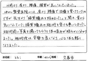 宮代町・東武動物公園駅 ゆかし整骨院:猫背矯正(肩こり・腰痛・猫背)の患者様の声画像