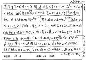 宮代町・東武動物公園駅 ゆかし整骨院:整体の患者様の声画像