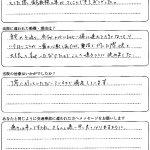 宮代町・東武動物公園駅 ゆかし整骨院:交通事故治療(むちうち)の患者様の声画像